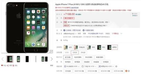 亮黑色iPhone 7 Plus狂降价